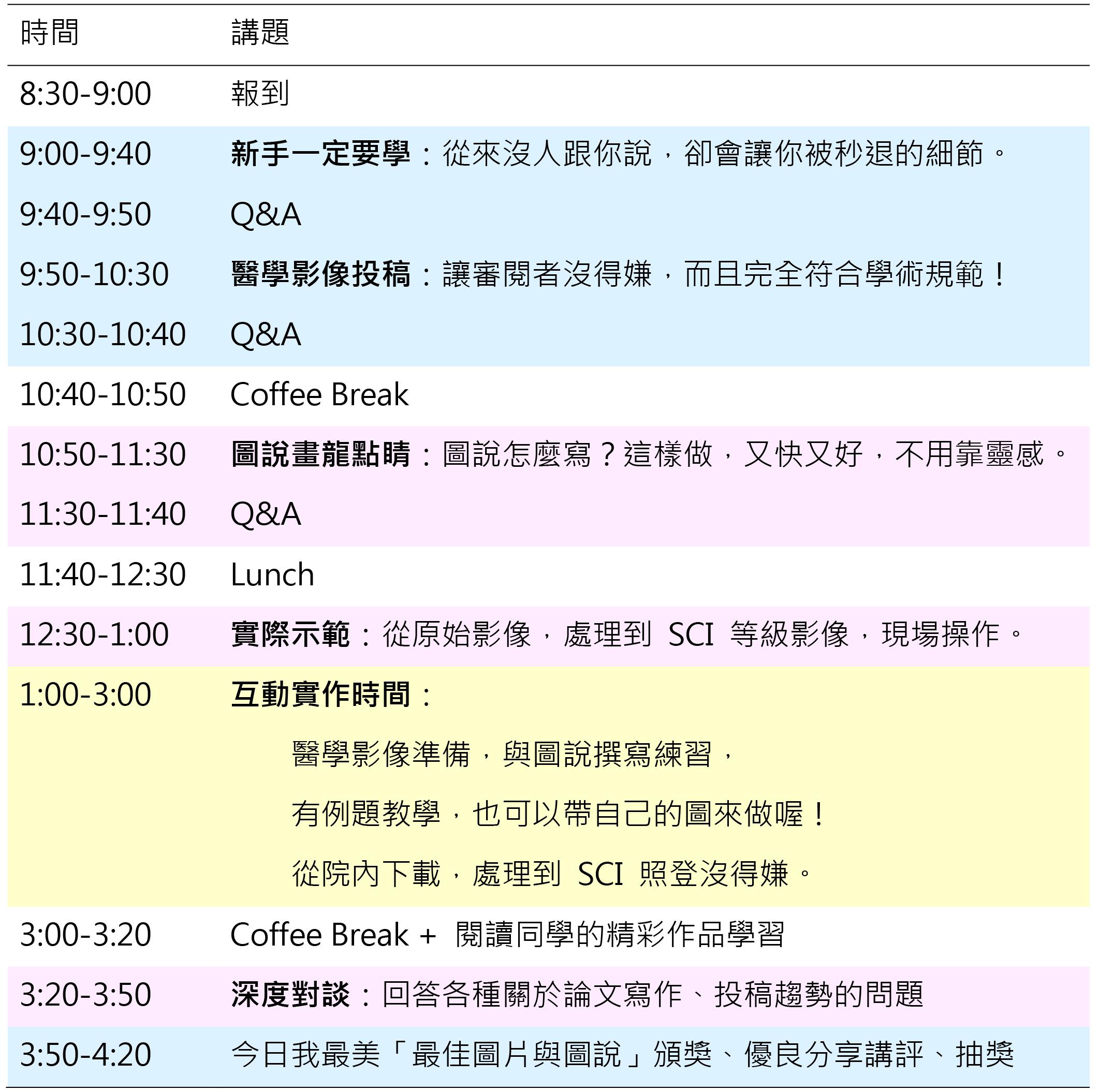 07_event_Schedule